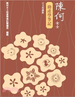 陳何女士-助產學筆記。日文校勘板(精裝)