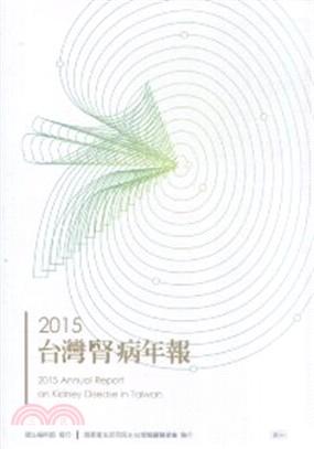2015台灣腎病年報