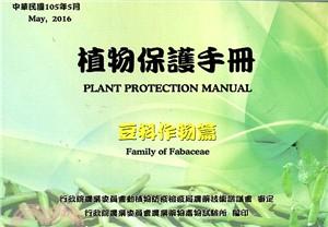 植物保護手冊-豆科作物篇(民國105年)
