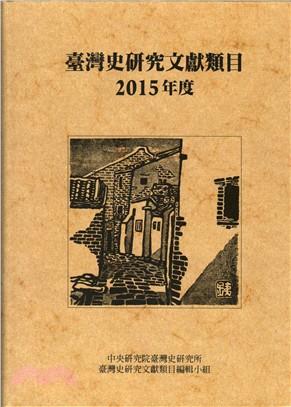 臺灣史研究文獻類目2015年度