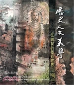 歷史. 人文. 美學 : 江明賢的墨彩世界