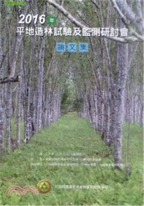 平地造林試驗及監測研討會論文集. 2016年