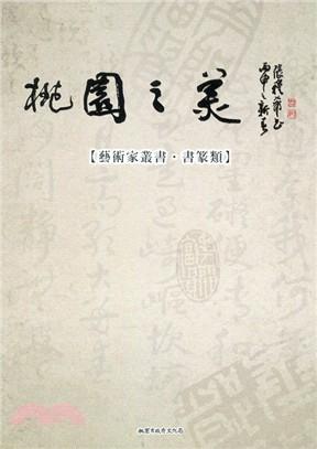 桃園之美:藝術家叢書篆類