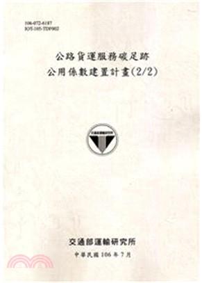 公路貨運服務碳足跡公用係數建置計畫 (2/2)