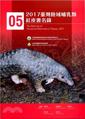 2017臺灣陸域哺乳類紅皮書名錄05