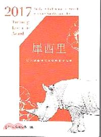 犀西里:第六屆臺中文學獎得獎作品集