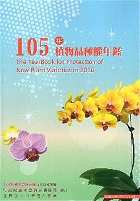 105年植物品種權年鑑(附光碟)