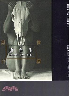 浮世百敘:康台生攝影作品集