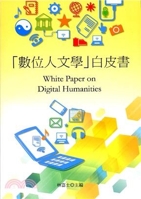 「數位人文學」白皮書