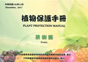 植物保護手冊:果樹篇(民國106年)