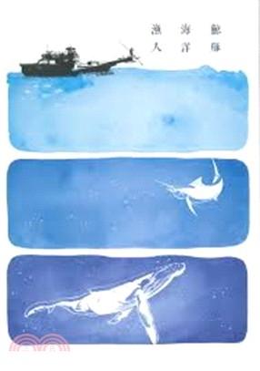 鯨豚,海洋,漁人