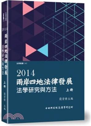 2014兩岸四地法律發展:法學研究與方法(上)