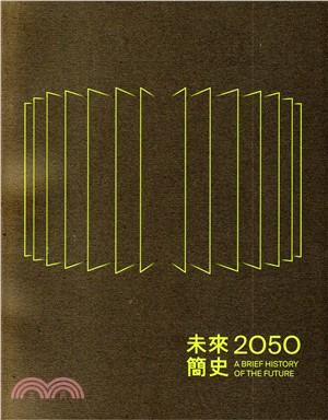 2050未來簡史