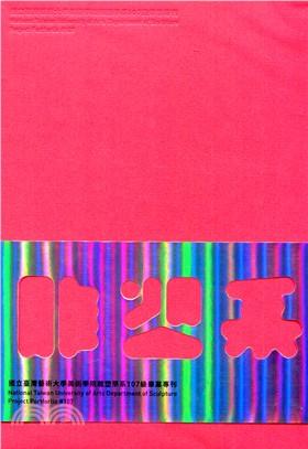 國立臺灣藝術大學美術學院雕塑學系107級畢業專刊