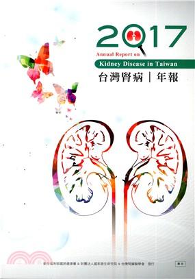 2017台灣腎病年報