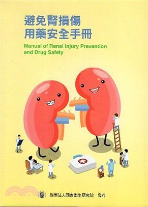 避免腎損傷用藥安全手冊