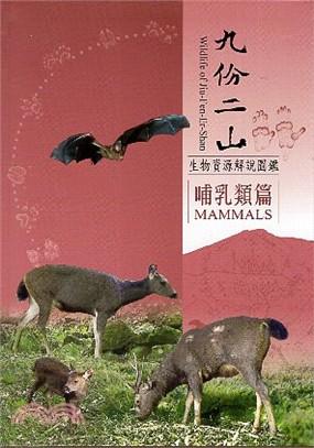 九份二山生物資源解說圖鑑:哺乳類篇