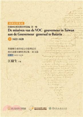 荷蘭聯合東印度公司臺灣長官致巴達維亞總督書信集‧原文篇 第1冊1622-1628