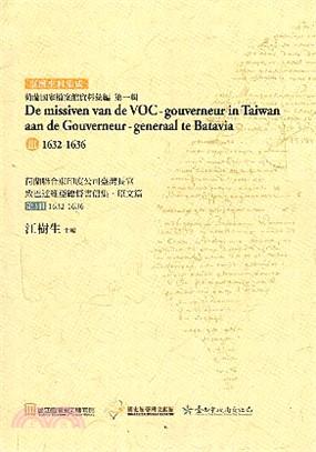 荷蘭聯合東印度公司臺灣長官致巴達維亞總督書信集‧原文篇 第3冊1632-1636