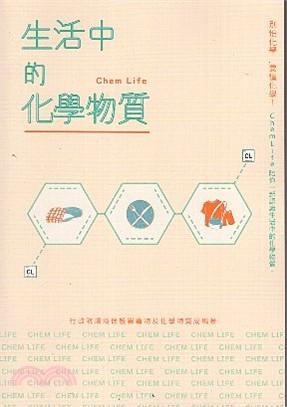 生活中的化學物質 = Chem life