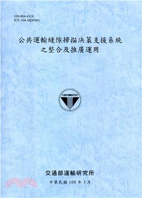 公共運輸縫隙掃描決策支援系統之整合及推廣運用(108藍灰)