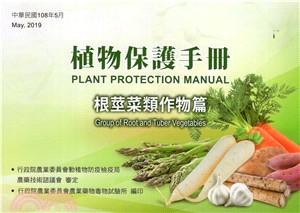 植物保護手冊:根莖菜類作物篇(108年版)
