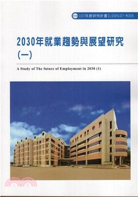 2030年就業趨勢與展望研究(一)