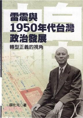 雷震與1950年代台灣政治發展:轉型正義的視角