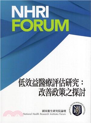 低效益醫療評估研究:改善政策之探討