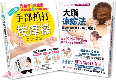 舒緩身心居家按摩:大腦療癒法、一分鐘手部拍打按摩操(共二冊)