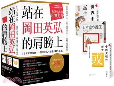 站在岡田英弘的肩膀上套書(共三冊)