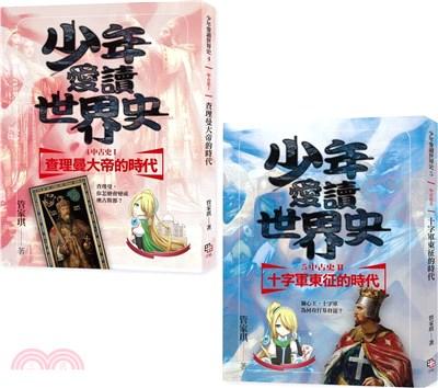 少年愛讀世界史4-5套書:中古史(共二冊+二集有聲書)