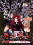 再生魔人05