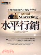 水平行銷 : 引爆產品競爭力的思考革命