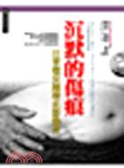 沉默的傷痕:日軍慰安婦歷史影像書-映像紀實7