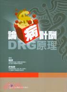 論病計酬DRG原理