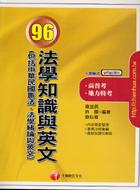 法學知識與英文(包括中華民國憲法法學緒論-高普考)
