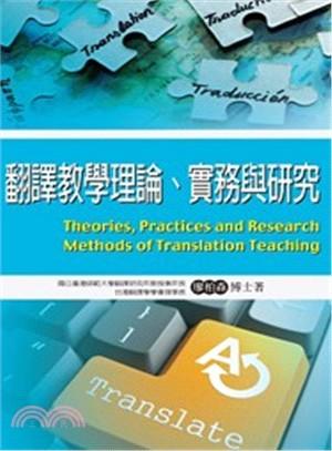 翻譯教學理論、實務與研究 | 拾書所