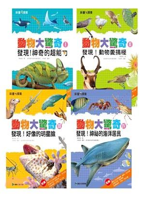 動物大驚奇套書(共4冊)