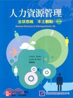 人力資源管理:全球思維本土觀點(第九版)
