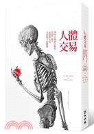 人體交易 : 探尋全球器官掮客、骨頭小偷、血液農夫和兒童...