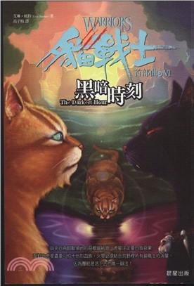 貓戰士首部曲之VI:黑暗時刻