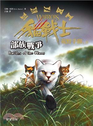 貓戰士荒野手冊.  IV,  部族戰爭 /