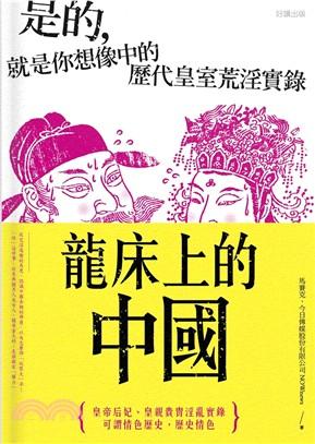 龍床上的中國 : 皇帝后妃、皇親貴冑淫亂實錄可謂情色歷史...