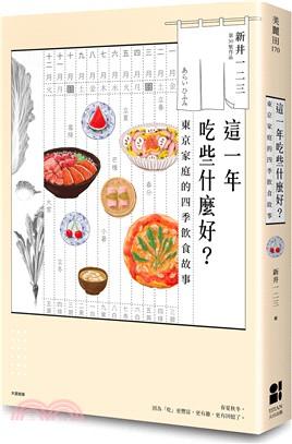 這一年吃些什麼好? : 東京家庭的四季飲食故事