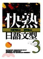 快熟日語文型03