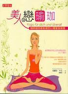 美人戀瑜珈