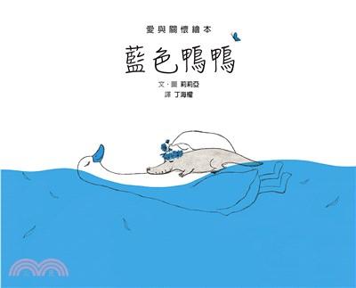 藍色鴨鴨(另開視窗)