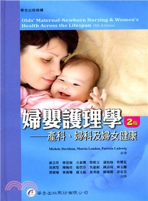 婦嬰護理學:產科、婦科及婦女健康