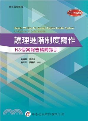 護理進階制度寫作:N3個案報告精闢指引